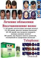 Лечение волос, облысение, выпадение волос,  Yuda Pilatory